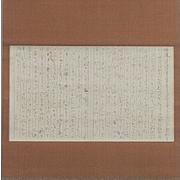 鳥取県の古書高額買取り