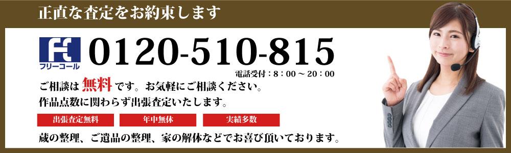 鳥取で骨董品お電話でのお申し込みはこちらから