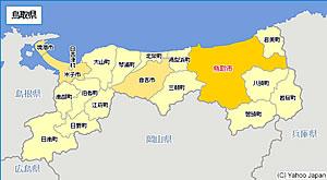 鳥取県サービス対応エリア
