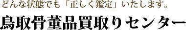 鳥取県で骨董品を高価買取り「鳥取骨董買取りセンター」